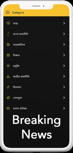 International News App in Bengali