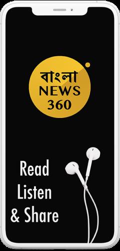 Bangla News App